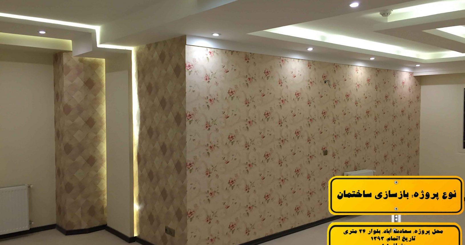بازسازی ساختمان در تهران | بازسازی ساختمان | اوستاپ