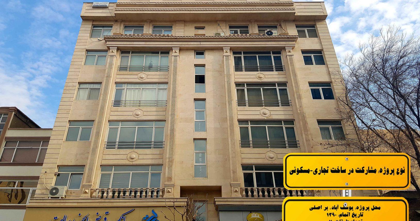 مشارکت در ساخت در تهران | بازسازی ساختمان در تهران | اوستاپ