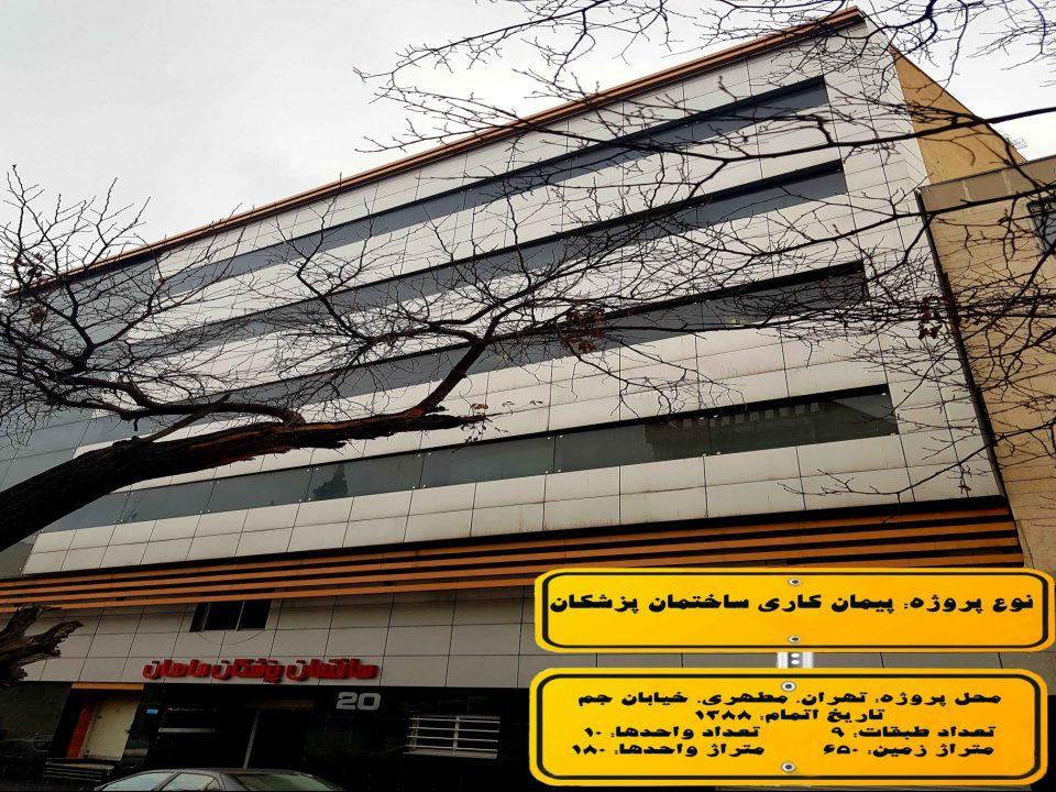 پیمانکاری در ساخت در تهران | بازسازی ساختمان در تهران | اوستاپ